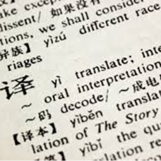 Translate English to Chinese